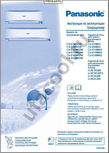 инструкция по установке кондиционера panasonic